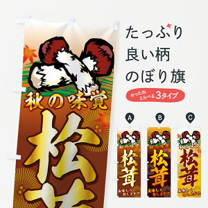 【3980送料無料】 のぼり旗 松茸のぼり まつたけ きのこ・茸