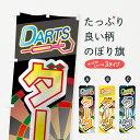 【3980送料無料】 のぼり旗 ダーツのぼり DARTS