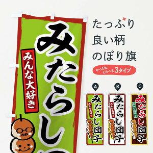 【3980送料無料】 のぼり旗 みたらし団子のぼり みんな大好き 団子・串団子