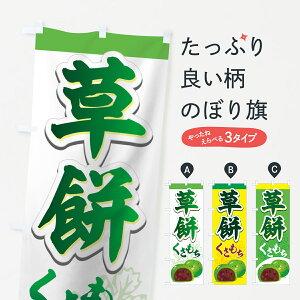 【3980送料無料】 のぼり旗 草餅のぼり くさもち お餅・餅菓子
