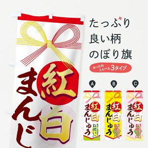 【3980送料無料】 のぼり旗 紅白まんじゅうのぼり 内祝い記念品などのお祝いに 饅頭・蒸し菓子