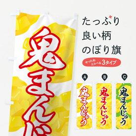 【ネコポス送料360】 のぼり旗 鬼まんじゅうのぼり 77TF 饅頭・蒸し菓子