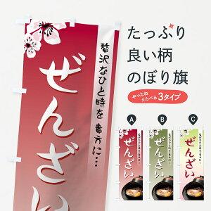 【3980送料無料】 のぼり旗 ぜんざいのぼり 贅沢なひと時を貴方に… 和菓子
