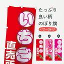 【3980送料無料】 のぼり旗 いちご直売所のぼり いちご・苺