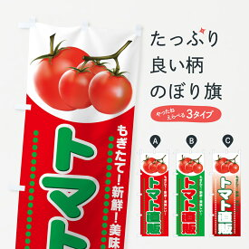 のぼり旗 トマト直販のぼり もぎたて 新鮮 美味しい とまと・苫東