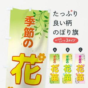 【ネコポス送料360】 のぼり旗 季節の花苗のぼり 77SH 苗木・植木