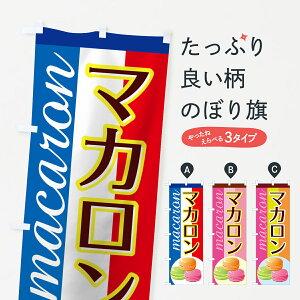 【ネコポス送料360】 のぼり旗 マカロンのぼり 77EE macaron