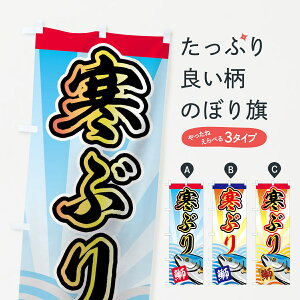 【3980送料無料】 のぼり旗 寒ぶりのぼり 寒鰤 魚介名