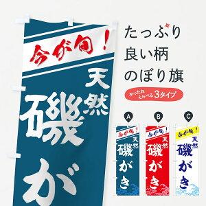 【3980送料無料】 のぼり旗 天然磯がきのぼり 磯牡蠣 かき・牡蠣