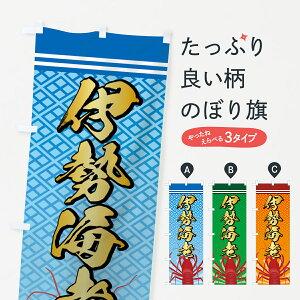 【3980送料無料】 のぼり旗 伊勢海老のぼり 魚介名
