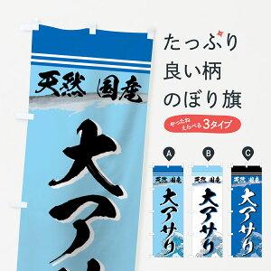 【3980送料無料】 のぼり旗 大アサリのぼり 魚介名