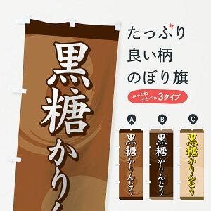 【3980送料無料】 のぼり旗 黒糖かりんとうのぼり 和菓子