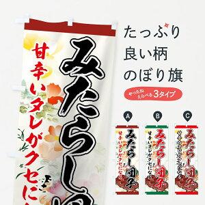 【3980送料無料】 のぼり旗 みたらし団子のぼり 甘辛いタレがクセになる 団子・串団子
