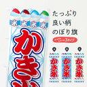 【3980送料無料】 のぼり旗 かき氷のぼり カキ氷