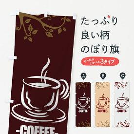 のぼり旗 -COFFEE-のぼり コーヒー