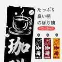 のぼり旗 珈琲のぼり COFFEE コーヒー
