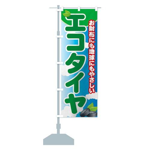【3980送料無料】のぼり旗エコタイヤのぼりデザインA設置