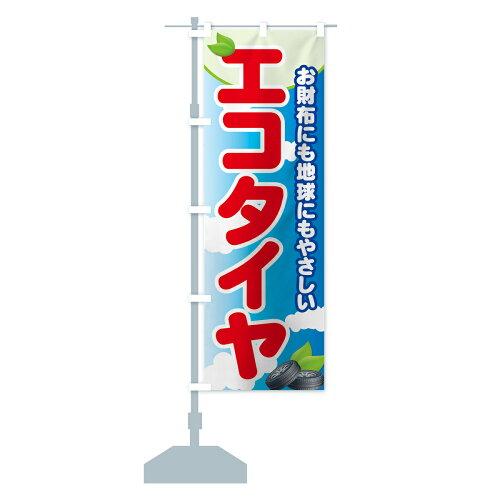 【3980送料無料】のぼり旗エコタイヤのぼりデザインB設置