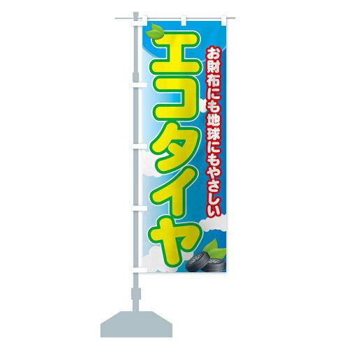 【3980送料無料】のぼり旗エコタイヤのぼりデザインC設置