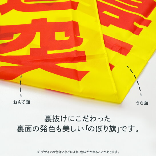 【文字だけのぼり旗】オリジナルのぼり旗1枚【簡単作成】