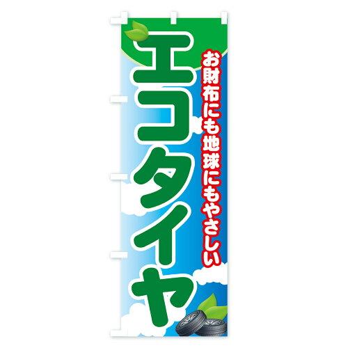 【3980送料無料】のぼり旗エコタイヤのぼりデザインA拡大