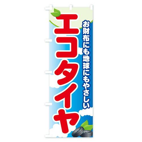 【3980送料無料】のぼり旗エコタイヤのぼりデザインB拡大