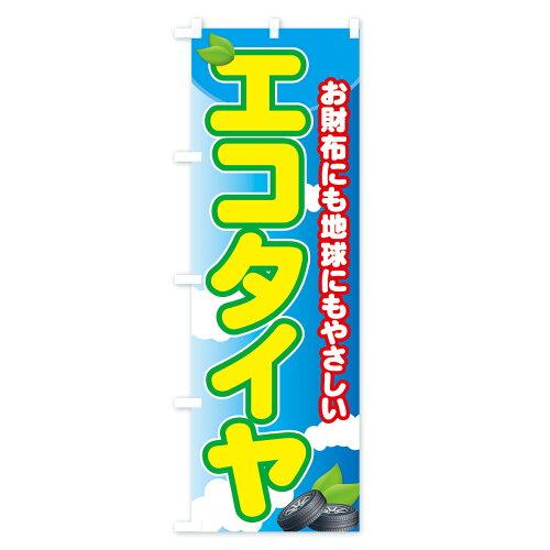【3980送料無料】のぼり旗エコタイヤのぼりデザインC拡大