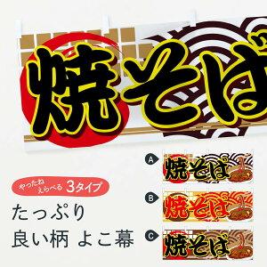 【3980送料無料】 横幕 焼そば やきそば 焼きそば ヤキソバ