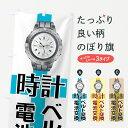 【3980送料無料】 のぼり旗 時計ベルト交換のぼり 時計電池交換 時計修理