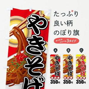 【ネコポス送料360】 のぼり旗 やきそば350円のぼり 7AXY 焼きそば ヤキソバ 焼そば