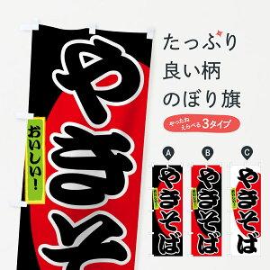 【ネコポス送料360】 のぼり旗 やきそばのぼり 7AX7 おいしい 焼きそば ヤキソバ 焼そば