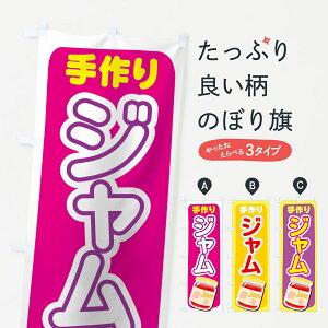 【3980送料無料】 のぼり旗 手作りジャムのぼり 農産物