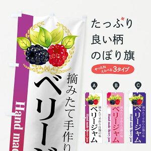 【3980送料無料】 のぼり旗 ベリージャムのぼり 摘みたて手作り自慢の味 Hand made Berry jam 農産物