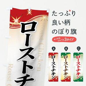【ネコポス送料360】 のぼり旗 ローストチキンのぼり 7AK3 Roast Chicken 焼き・グリル