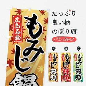 【3980送料無料】 のぼり旗 もみじ饅頭のぼり 饅頭・蒸し菓子