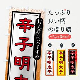 【ネコポス送料360】 のぼり旗 辛子明太子のぼり 7A98 和食