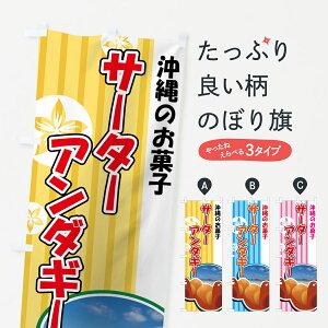 【ネコポス送料360】 のぼり旗 サーターアンダギーのぼり 7A9P 沖縄のお菓子 屋台お菓子