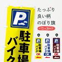【3980送料無料】 のぼり旗 駐車場バイクOKのぼり 駐輪場