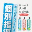 【3980送料無料】 のぼり旗 個別指導のぼり