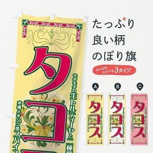 【3980送料無料】 のぼり旗 タコスのぼり モチモチの生トルティーヤと二種類のサルサソース
