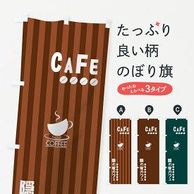 【3980送料無料】 のぼり旗 隠れ家カフェのぼり