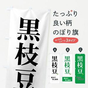 【3980送料無料】 のぼり旗 黒枝豆のぼり 絶品の味と風味 和食