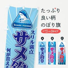 のぼり旗 サメ釣りのぼり スリル満点 何が貰えるかお楽しみ SHARK FISHING 遊戯屋台