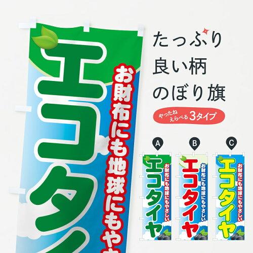 【3980送料無料】のぼり旗エコタイヤのぼり