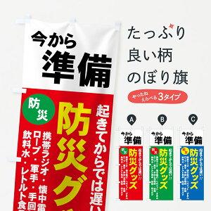 【ネコポス送料360】 のぼり旗 防災グッズのぼり 7Y5H