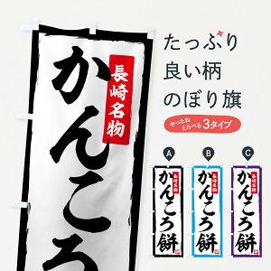 【3980送料無料】 のぼり旗 かんころ餅のぼり 長崎名物 お餅・餅菓子