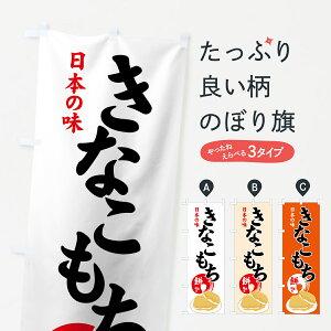 【3980送料無料】 のぼり旗 きなこもちのぼり 日本の味 餅 国産米 お餅・餅菓子