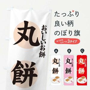 【3980送料無料】 のぼり旗 丸餅のぼり おいしいお餅 お餅・餅菓子
