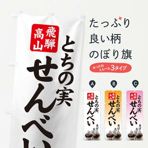 【3980送料無料】 のぼり旗 とちの実せんべいのぼり 煎餅・おかき