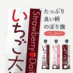 【ネコポス送料360】 のぼり旗 いちご大福のぼり 7Y80 Strawberry Daifuku 大福・大福餅